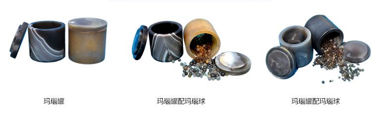 行星玛瑙球磨罐