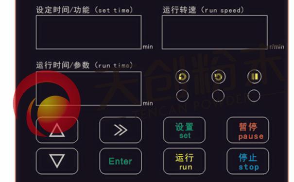 行星式球磨机微电脑控制面板