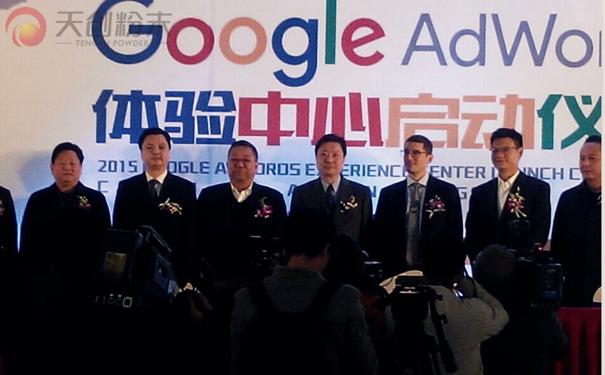 长沙天创粉末受邀Google AdWords体验中心启动仪式